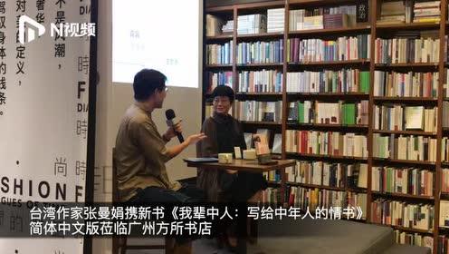 中年危机是个谎言?台湾作家张曼娟告诉你中年人最该做的事