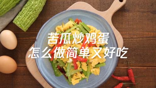 苦瓜炒鸡蛋怎么做简单又好吃