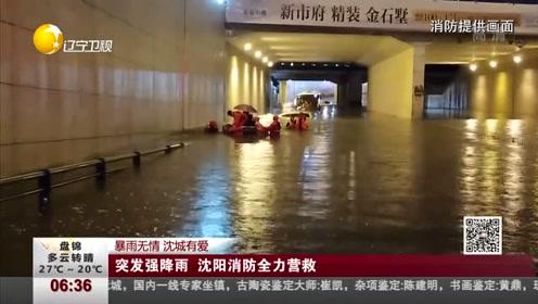 暴雨无情,沈城有爱:突发强降雨,沈阳消防全力营救