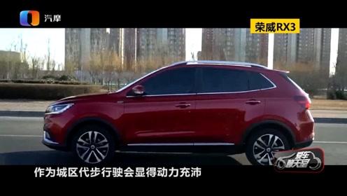 看中1.3T车型 荣威RX3在同级中性价比怎么样?