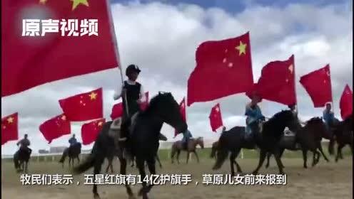 五星红旗有14亿护旗手,草原儿女前来报到!70面国旗震撼入场