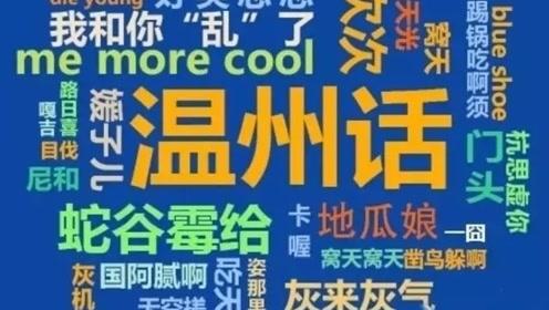 """中国方言能听懂几种?这种方言被称为""""恶魔之语"""",成为榜首!"""