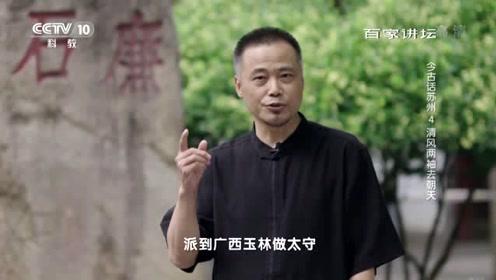 百家讲坛 一块廉石,铭记一段苏州人的清官往事