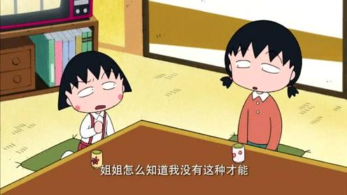 樱桃小丸子-小丸子认为自己天生就有弹奏钢琴的特殊才能