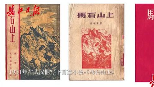 《长江日报》创刊人之一、作家峻青去世,他曾说武汉3年最难忘