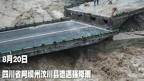 汶川暴雨引发泥石流,多条道路中断,导致多个水电站停机