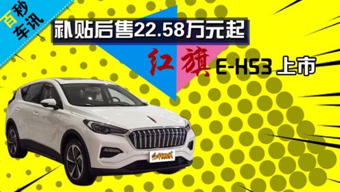 百秒车讯   补贴后售22.58万元起 红旗E-HS3上市