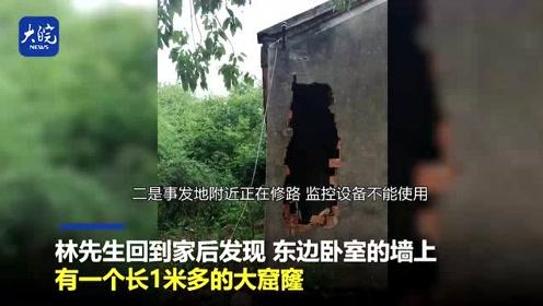 安庆一男子老家的山墙被车撞出大窟窿 肇事车辆尚未找到