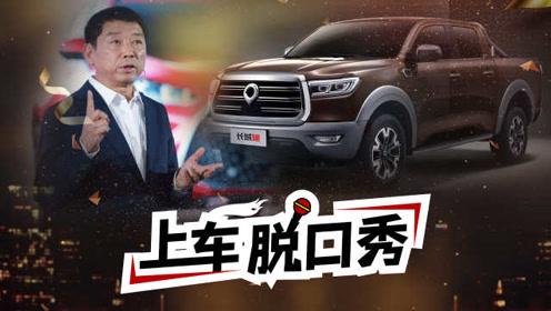 上车脱口秀:名字最土的中国汽车品牌诞生了!