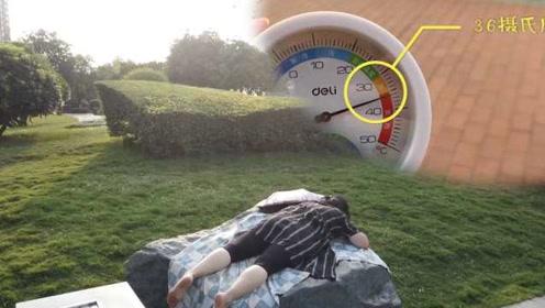 大妈36℃扎堆趴石头暴晒称排毒:越热越好,舒服得很!