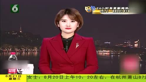 安徽小伙失踪十来天 信用卡曾在杭州消费过