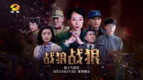 《战狼战狼》宣传片  湖南电影频道