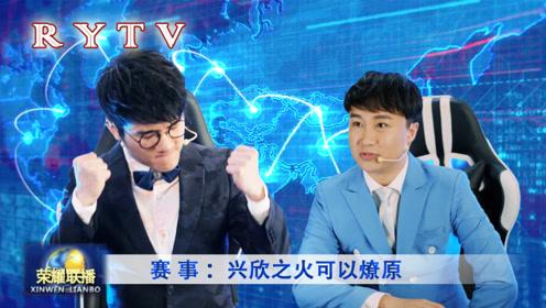 《全职高手》沙雕番外:荣耀TV再开播,趣事多多!