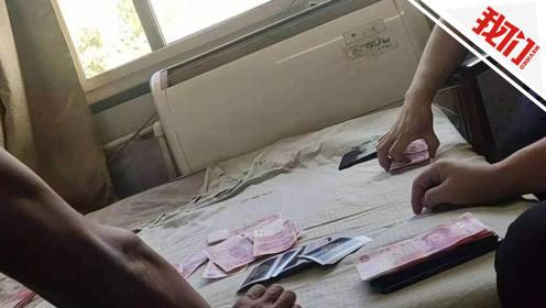 陕西一管委会人员被曝上班期间聚赌 官方:系临聘司机 已被拘留