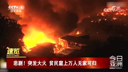悲剧!突发大火 贫民窟上万人无家可归