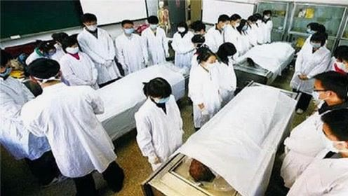 医学院用来解剖的尸体,是从哪里来的?看完背后一凉!