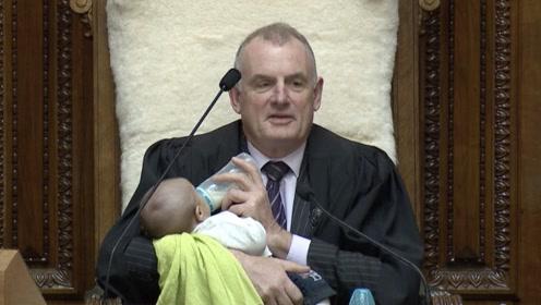 """新西兰议会议长客串""""奶爸""""  一边抱娃喂奶一边主持议会"""