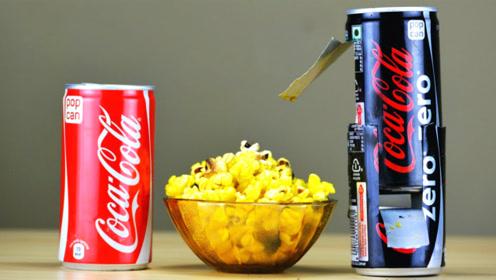 老外教你制作,用可乐罐做的爆爆米花装置,看完你学会了吗?