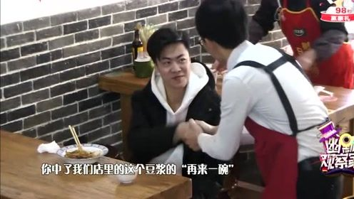 """喝豆浆连中2次""""再来一碗""""小哥喝不下去,旁桌顾客羡慕不已"""