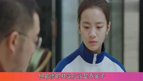 小欢喜:乔英子抑郁要跳河,拯救她不是老乔一凡,是最沉默他!