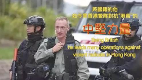 """香港英籍总警司自述:13岁女儿被学校灌输""""以警父为耻"""""""