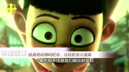 """姚晨挑战哪咤配音,这段配音太逼真了!简直哪咤""""骨灰级""""粉丝!"""