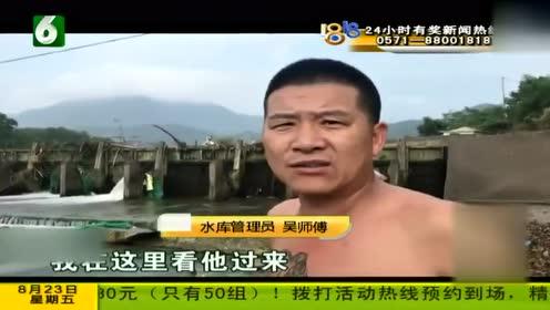 夫妻二人在大坝上被水冲倒 男子受伤严重警民合力将其救出