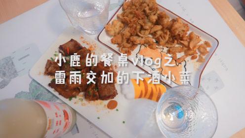 小鹿的餐桌vlog今日下酒菜:椒盐蘑菇+蒜香排骨