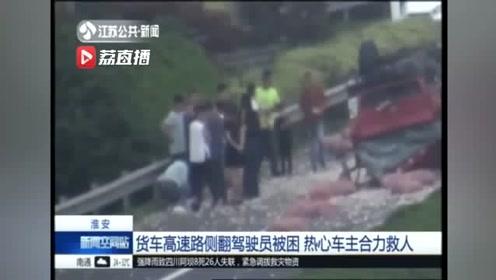 货车高速路侧翻驾驶员被困 热心车主合力救人