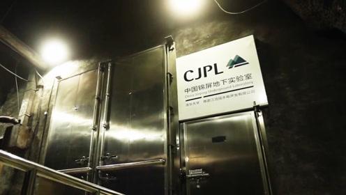 中国2400米的地下,有个世界最深地下实验室
