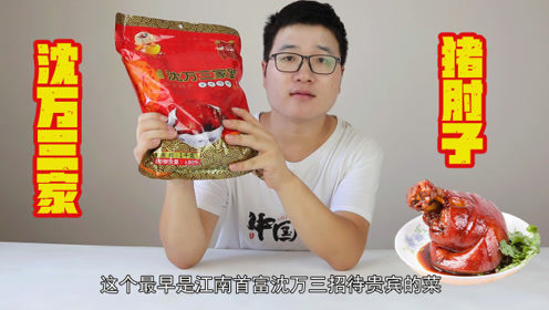 """试吃""""江南巨富""""沈万三猪肘子,肥而不腻入口即化,真香!"""