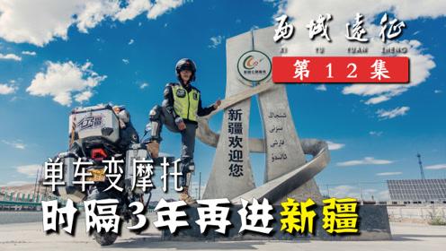 行疆 西域远征12丨从自行车到摩托车,时隔3年,再次进新疆!