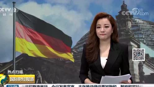 历史首次 德国以零利率发行30年期超长国债视频