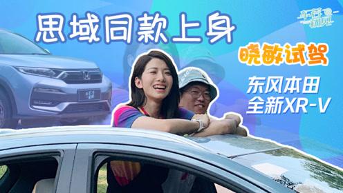 车若初见:思域同款上身 晓敏试驾东风本田全新XR-V