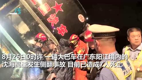 现场!广东一辆大巴车在高速上侧翻已致7人死亡 11人受伤
