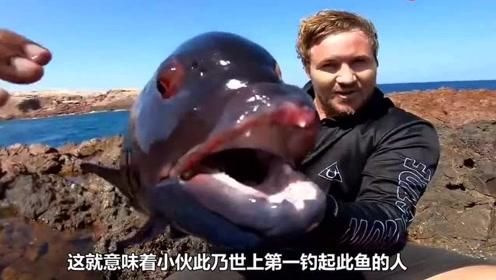 此乃世界上第一钓起此鱼的人 可以吹一辈子了!