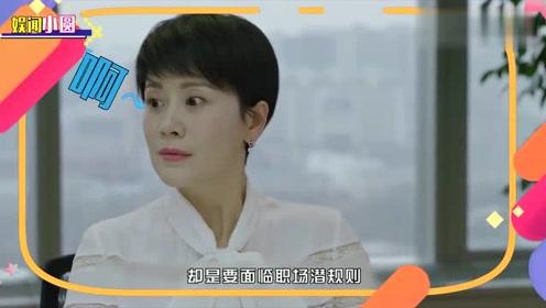 小欢喜:雷蒙德贪污2000万,童文洁成替罪羊,方圆救妻成名!