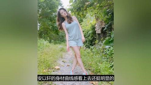 安以轩产后复工腰细腿长,穿背心搭超短裤,这身材哪像刚出月子?
