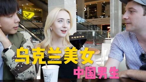 街访乌克兰美女择偶标准,很多称中国男生很不错!
