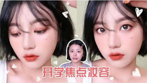 开学季最IN日杂焦点妆容!太好看太实用了!