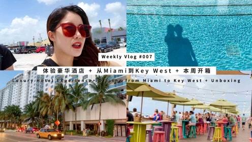 Weekly Vlog007 豪华酒店+迈阿密到西锁岛+开箱