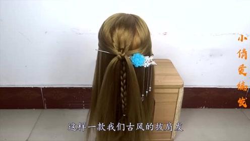 不会古风发型?穿汉服时这样扎,你就成了小仙女,太美了!