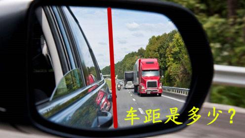 判断车距并不难,老司机教你几个技巧,轻松学会!
