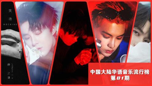 中国大陆华语音乐流行榜第81期