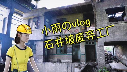 大胆女孩探寻石井坡废弃工厂1
