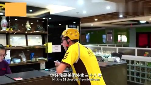 老外在中国:老外加入中国外卖小哥团队!体验一天送餐生活,竟遇到了神秘用户