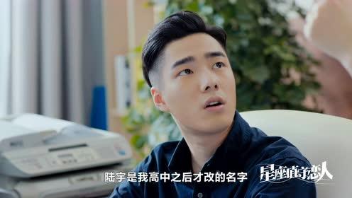 星座值守恋人:尴尬,秘书看了一眼总裁身份证,突然发现爱错了人?