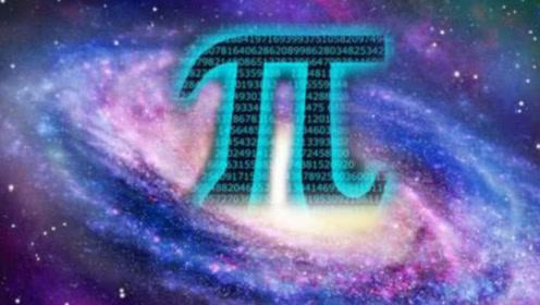 圆周率已被算到31.4万亿位,科学家如此执着,到底为了什么?