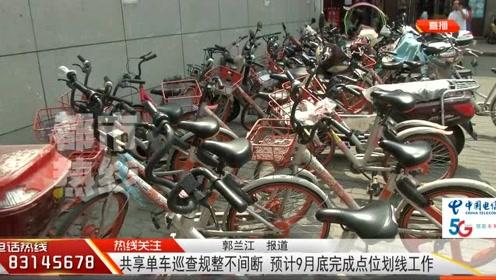 西安共享单车停车点位划线 9月底完成