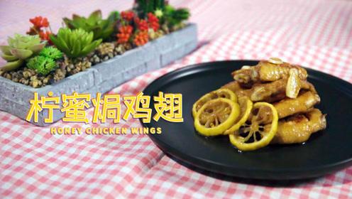 教你一道既开胃又清爽的肉,柠檬蜜汁焗鸡翅